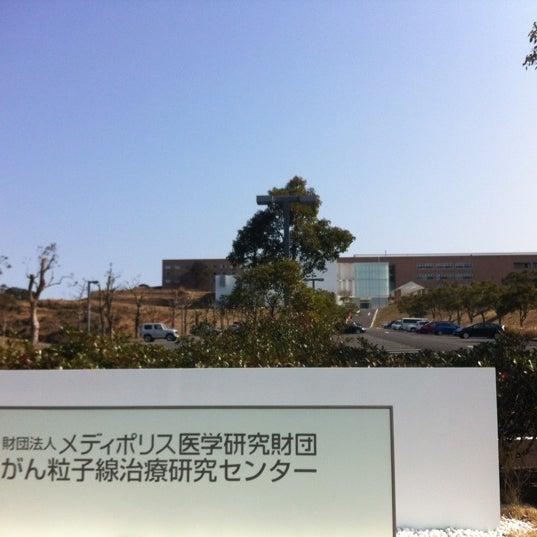 Photos at メディポリス指宿 - R...