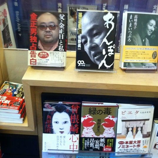 รูปภาพถ่ายที่ Kinokuniya Bookstore โดย YouJung เมื่อ 2/23/2012