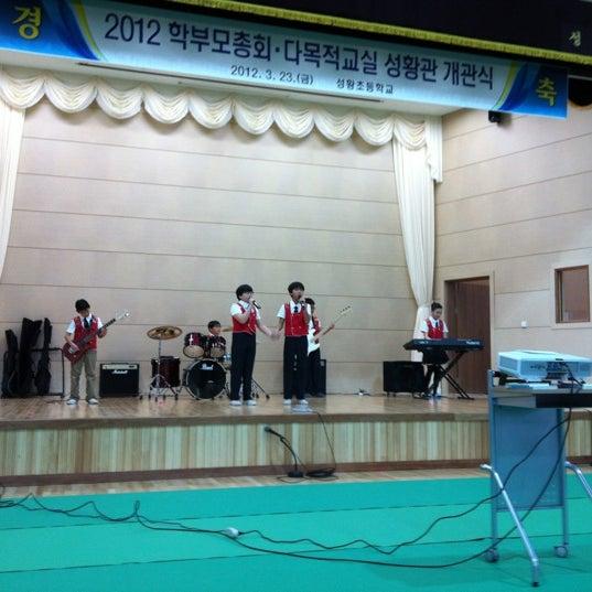 Photo taken at 성황초등학교 by 이서기 on 3/23/2012