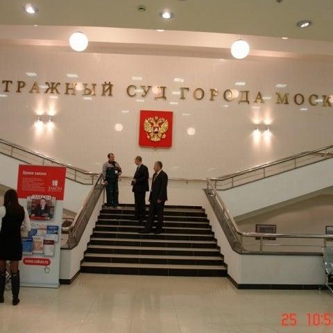 Арбитражный Суд Москвы Знакомство С Делом