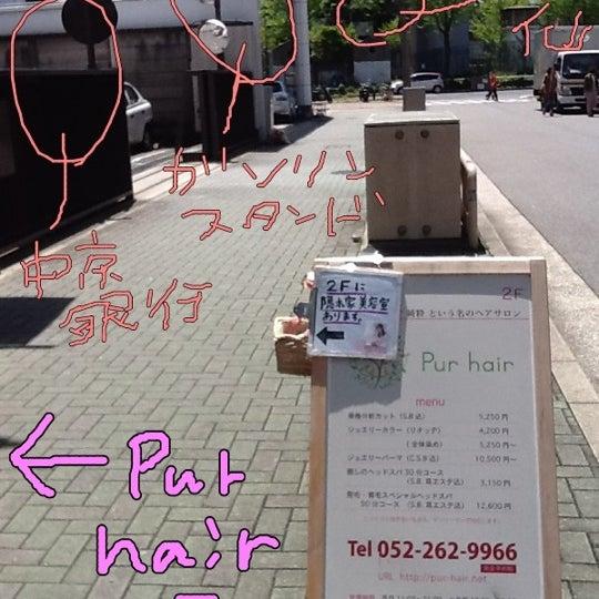 4/27/2012にゆうこがPur hairで撮った写真