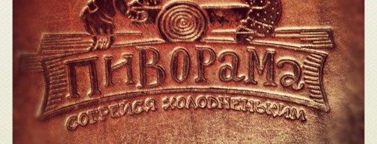 Пиворама is one of Бары-пабы-кабаки.
