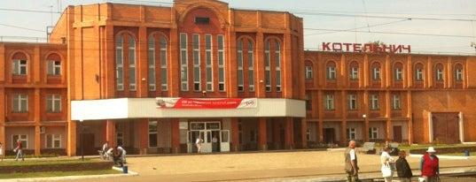 Ж/Д вокзал Котельнич 1 is one of Транссибирская магистраль.