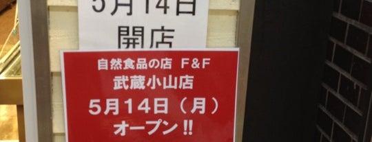 自然食品の店 F&F 武蔵小山店 is one of カレー2.