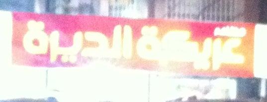 عريكة الديرة is one of معصوب | Masoub.