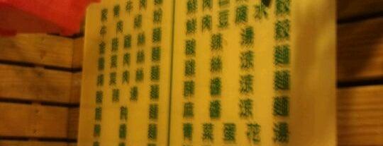 品品非米食 is one of Restaurant.