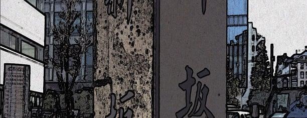 新坂 (市ケ谷) is one of 坂道.