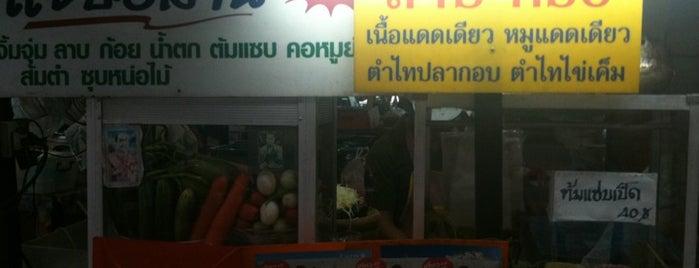 แซ่บอีสาน (ยโสธร) is one of Bangkok.