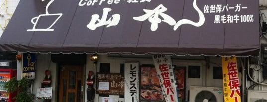 山本コーヒー is one of 佐世保バーガー.