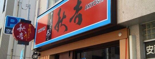 やきとりの名門 秋吉 後楽園店 is one of やきとりの名門 秋吉(首都圏版).