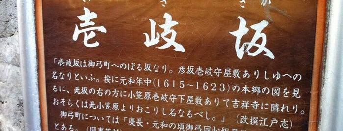 壱岐坂 is one of 坂道.