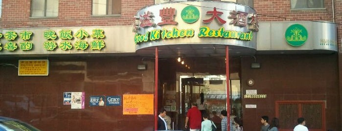 Good Kitchen Restaurant is one of Eats Queens NY.