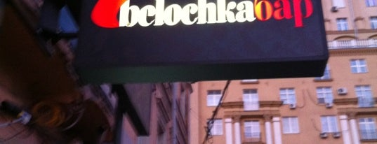 BelochkaБар is one of Сохраненные.