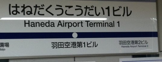 Haneda Airport Terminal 1 Station (MO10) is one of 関東の駅百選.