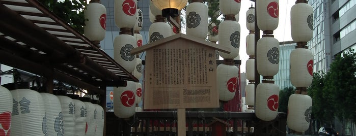 鈴鹿山 is one of 祇園祭 - the Kyoto Gion Festival.