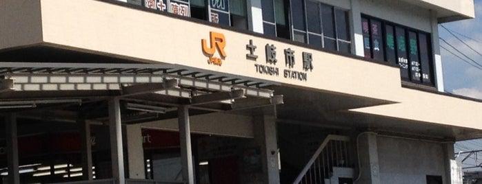 土岐市駅 is one of 中央線(名古屋口).