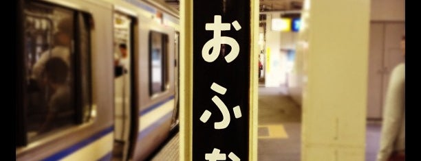Ōfuna Station is one of 東京近郊区間主要駅.