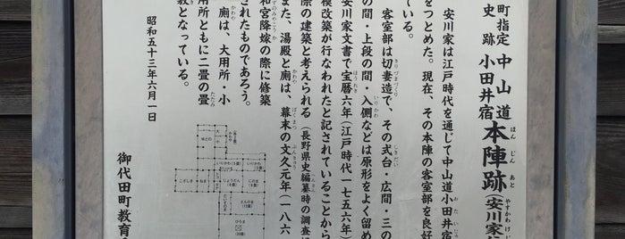 小田井宿本陣 is one of 201405_中山道.
