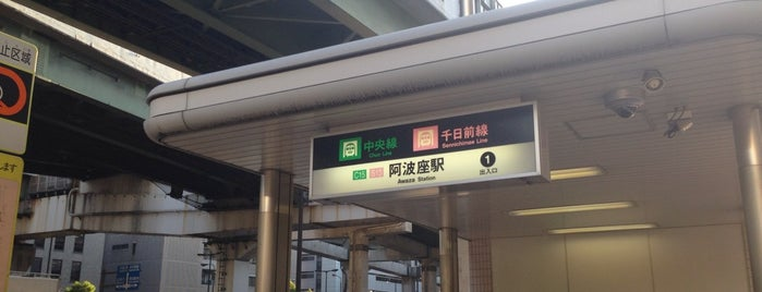Chuo Line Awaza Station (C15) is one of 通勤.