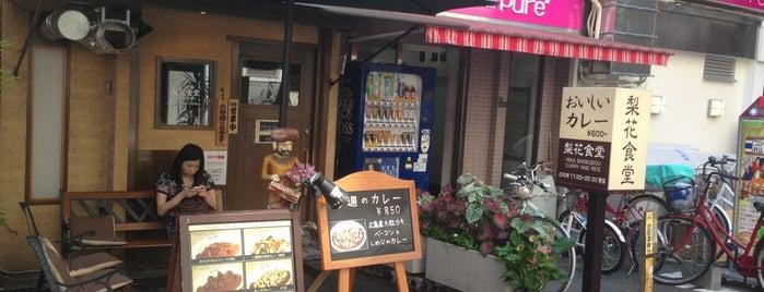 Rika Shokudo is one of カレーが好き☆*:.。. o(≧▽≦)o .。.:*☆.