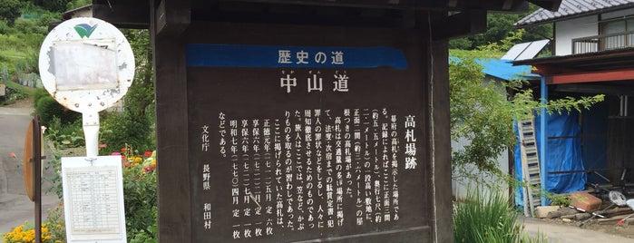 和田宿 高札場跡 is one of 201405_中山道.