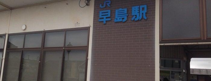 Hayashima Station is one of 中国地方:岡山県[都窪郡早島町].