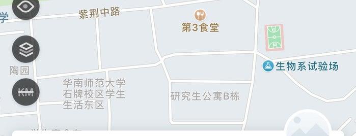 华南师范大学 South China Normal University is one of 广州市.