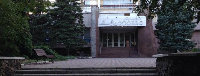 """пансионат """"здоровье"""" is one of Отели."""