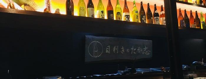 目利きのたか志 is one of 大人が行きたいうまい店2 福岡.