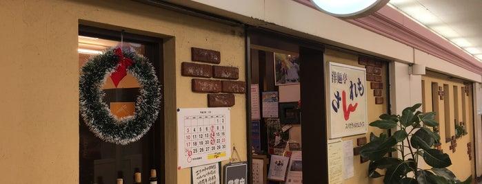 さんれも is one of Must-visit Food in 西宮市.