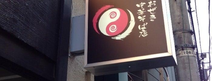 おおぜき中華そば店 is one of 東京オキニラーメン.