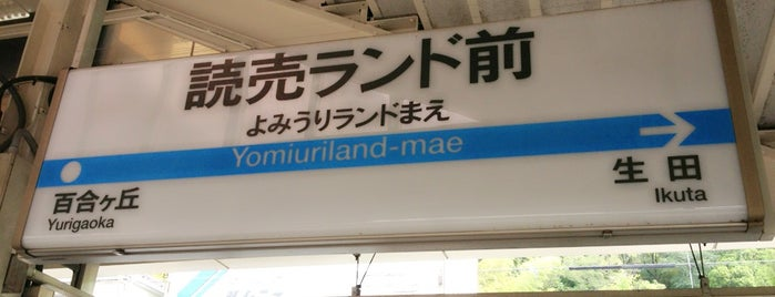 Yomiuriland-mae Station (OH21) is one of working.