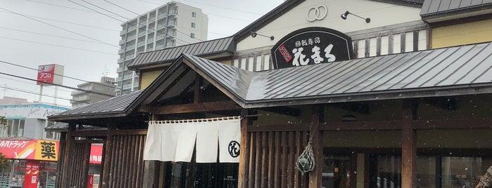 根室花まる 南郷店 is one of Favorite Food.