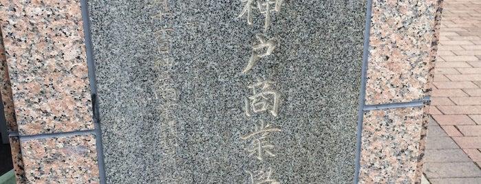 兵庫縣立神戸商業學校 發祥地 is one of 近現代.