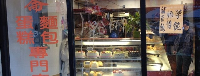 Napoleon Super Bakery is one of The 15 Best Places for a Custard in San Francisco.
