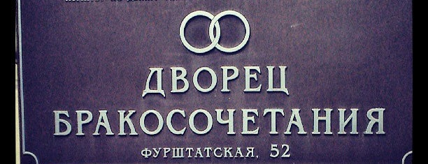 Дворец бракосочетания №2 is one of PG.