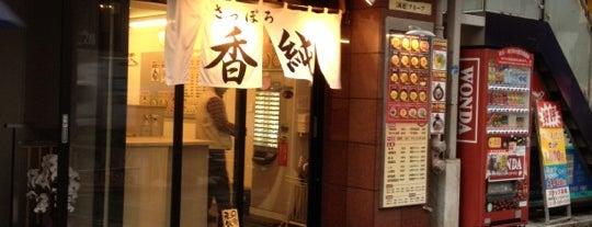 さっぽろ香純 is one of ラーメン.