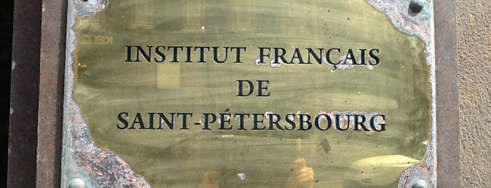 Institut français is one of Места для онлайн трансляций.