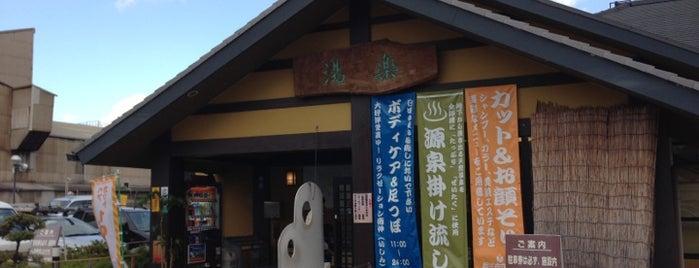 くつろぎの郷 湯楽 is one of 日帰り温泉.