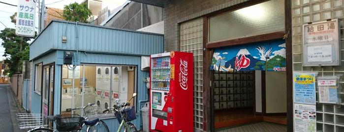給田湯 is one of 公衆浴場、温泉、サウナ in 世田谷区.