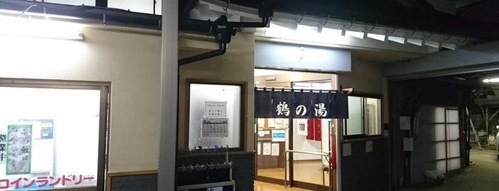 鶴の湯 is one of 公衆浴場、温泉、サウナ in 世田谷区.