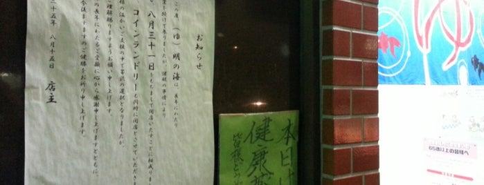 明の海 is one of 公衆浴場、温泉、サウナ in 世田谷区.