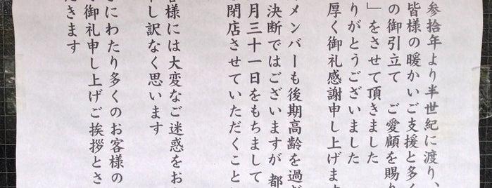 鈴や食堂 is one of kgr.