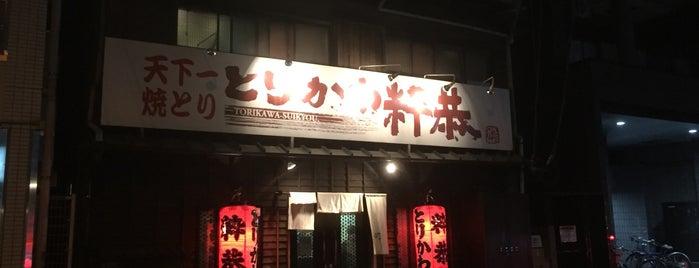 とりかわ粋恭 is one of リピ確定.