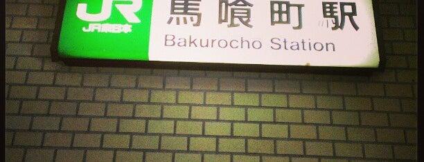 Bakurochō Station is one of 近所.