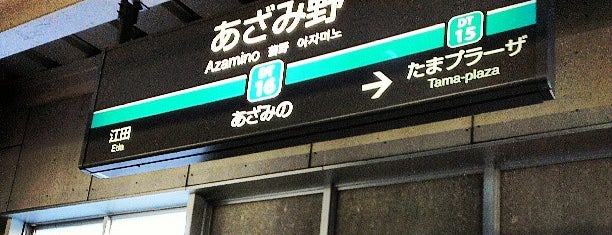 Tokyu Azamino Station is one of Travel.