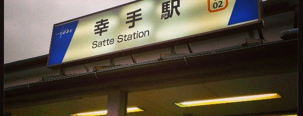 Satte Station (TN02) is one of 幸手市.