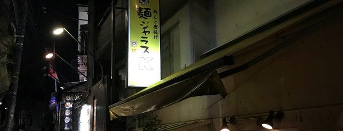麺ジャラスK is one of 再来してもよいラーメン店.