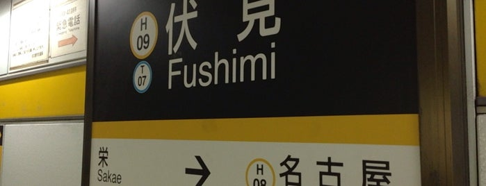 Fushimi Station is one of 遠く.