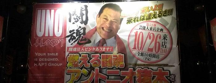 HAP'1 西浦和店 is one of 遠く.